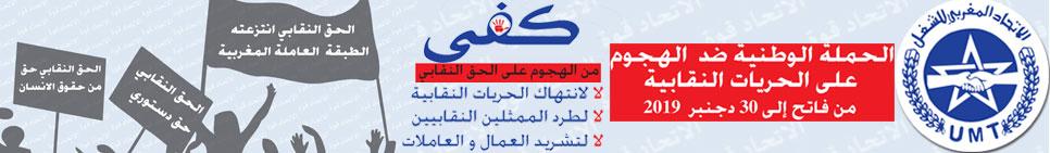 الاتحاد المغربي للشغل