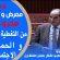 فضيحة كبرى يفجرها البرلماني عز الدين الزكري بخصوص أطر التمريض المتعاقدين مع صندوق الضمان الاجتماعي