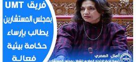 فريق الاتحاد المغربي للشغل بمجلس المستشارين يطالب بإرساء حكامة بيئية فعالة