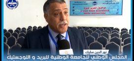 تغطية القناة الأولى للمجلس الوطني للجامعة الوطنية للبريد و اللوجستيك الاتحاد المغربي للشغل
