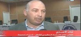 غطية القناة الثانية لندوة الاتحاد المحلي لنقابات الحسيمة الاتحاد المغربي للشغل