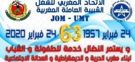 63 سنة من النضال و العطاء خدمة للطفولة والشباب، من أجل الحرية والديمقراطية و العدالة الاجتماعية.