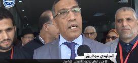 المؤتمر السابع للنقابة الوطنية للمحافظة العقارية الاتحاد المغربي للشغل على القناة الأولى