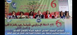 تغطية القناة الأولى للمؤتمر الوطني سادس لتنظيم المرأة بالقطاع الفلاحي والغابوي الاتحاد المغربي للشغل