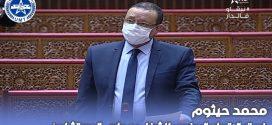 الاتحاد المغربي للشغل يطالب بربط الإستفادة من الدعم المخصص للمقاولات بعدم تسريح العمال