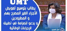 الاتحاد المغربي للشغل يطالب بالصرامة في تطبيق الإجراءات الوقائية لحماية صحة العاملات و العمال