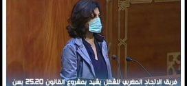 الاتحاد المغربي للشغل يشيد بقانون25.20و يطالب بإنصاف فئات الأجراء التي لم تستفد من حقها في التعويضات