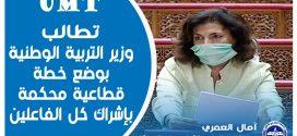 لاتحاد المغربي للشغل يطالب وزير التربية بوضع خطة قطاعية محكمة، بإشراك كل الفاعلين وخاصة الفاعل النقابي