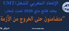 الاتحاد المغربي للشغل يخلد عيد العمال تحت الحجر الصحي