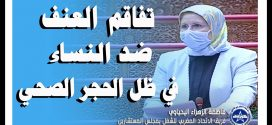 الاتحاد المغربي للشغل: الهشاشة والفقر اللذان تعاني منهما المرأة قد زادت من حدتهما ظروف الحجر الصحي