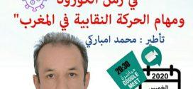 واقع الطبقة العاملة المغربية في زمن كورونا ومهام الحركة النقابية المغربية