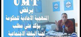 الاتحاد المغربي للشغل يرفض المنهجية الأحادية للحكومة و يؤكد على مطلب لجنة اليقظة الاجتماعية