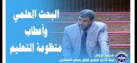 البحث العلمي وأعطاب منظومة التعليم موضوع سؤال فربق الاتحاد المغربي للشغل بمجلس المستشارين