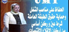 الاتحاد المغربي للشغل لاجدوى من خطة إنعاش اقتصادي دون الحفاظ على مناصب الشغل وحماية الحقوق الإجتماعية