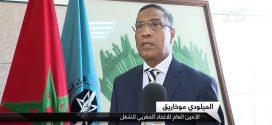 الميلودي المخارق الأمين العام للاتحاد المغربي للشغل: الخطاب الملكي خارطة طريق للسنوات الخمس المقبلة