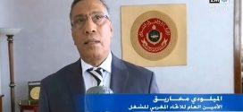 الاتحاد المغربي للشغل يسجل بإرتياح مضامين الخطاب الملكي السامي بمناسبة عيد العرش المجيد