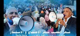 شهر الغضب: الاتحاد المغربي للشغل بالخميسات يحتج بقوة ضد السياسات الحكومية التراجعية