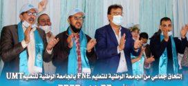 إلتحاق جماعي بصفوف الجامعة الوطنية للتعليم الاتحاد المغربي للشغل