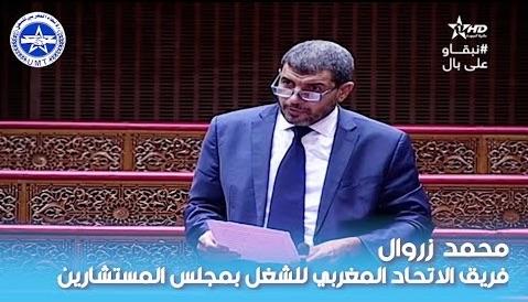 مداخلة فريق الاتحاد المغربي للشغل حول ظاهرة تقديم الشيك كضمانة داخل المصحات وعدم احترام التعرفة المرجعية الوطنية للعلاجات