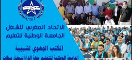 الجامعة الوطنية للتعليم الاتحاد المغربي للشغل جهة الدارالبيضاء سطات في دورة تكوينية