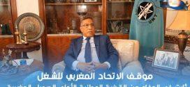 موقف الاتحاد المغربي للشغل ثابت في الدفاع عن القضية الوطنية الأولى الصحراء المغربية