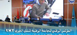 تغطية القناة الأولى للمؤتمر الوطني للجامعة الوطنية للنقل الجوي تحت لواء الاتحاد المغربي للشغل