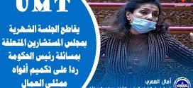 الاتحاد المغربي للشغل يقاطع الجلسة الشهرية بمجلس المستشارين ردا على تكميم أفواه ممثلي العمال