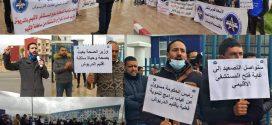 الاتحاد المغربي للشغل بالدريوش يحتج تزامنا مع زيارة وزير الصحة لجهة الشرق