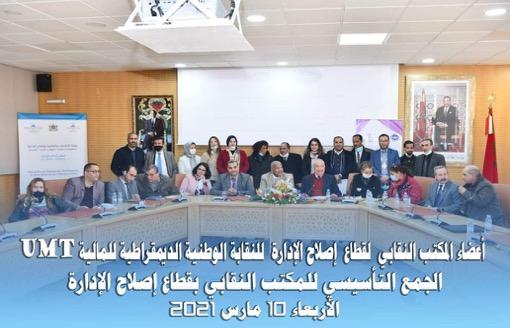 تأسيس المكتب النقابي لقطاع إصلاح الإدارة للنقابة الوطنية الديمقراطية للمالية العضو في الاتحاد المغربي للشغل