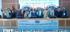 نجاح المؤتمر التأسيسي للنقابة الوطنية للماء