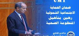 الاتحاد المغربي للشغل ضمان الحماية الاجتماعية الشمولية رهين بتأهيل المنظومة الصحية